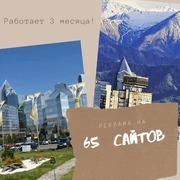 Реклама на 65 сайтов Алматы.