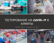 Сдать тест на короновирус в Алматы