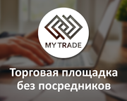 MyTrade -Первая казахстанская торговая площадка без посредников