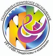 """Типография """"N&K Нищегловы и компания"""""""