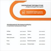 Наружная реклама городе Алматы!