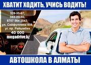 Автошкола Алматы