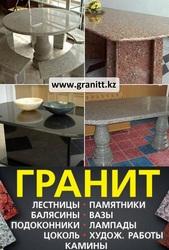 изделия из натурального камня гранит в Алматы