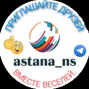Астана НС-выбор есть.