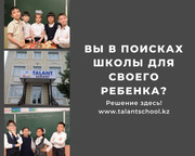 Вы в поисках хорошей школы для своего ребёнка?